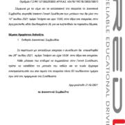 Έκτακτη Γενική Συνέλευση 14/07/2021