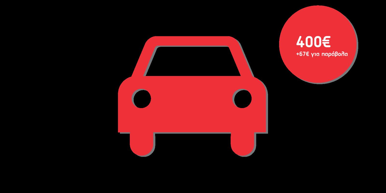Δίπλωμα αυτοκινήτου 400€ (επέκταση από Μοτοσυκλέτας))