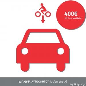 Δίπλωμα Αυτοκινήτου επέκταση από Μοτό 400€