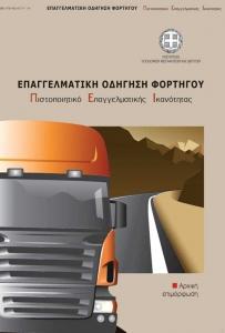 Θεωρία ΠΕΙ Εμπορευμάτων (Φορτηγό)