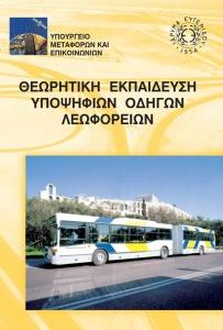 Βιβλίο Θεωρία Λεωφορείου