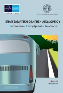 Θεωρία ΠΕΙ Επιβατών (Λεωφορείο)
