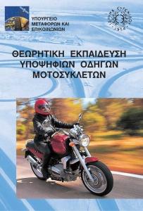 Βιβλίο θεωρητικής εκπαίδευσης Μοτοσυκλέτας.