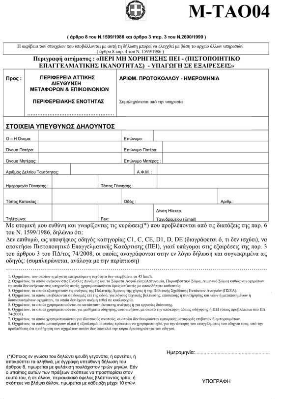 Αίτηση Μ-ΤΑΟ04 - Μη χορήγησης ΠΕΙ
